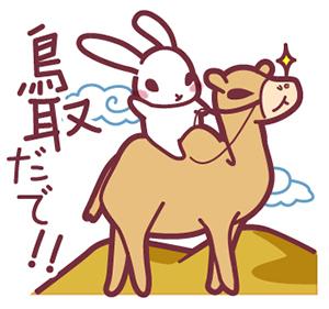 因幡の白兎・葵ちゃん