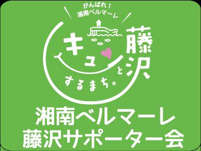 湘南ベルマーレ藤沢サポーター会
