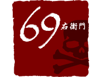 69右衛門