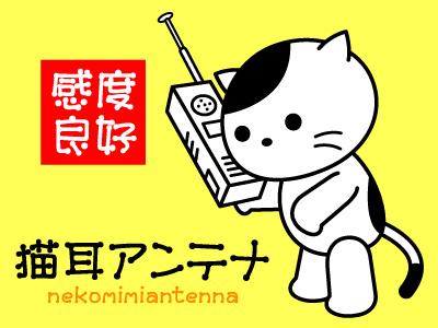 猫耳アンテナ