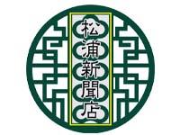 松浦新聞店