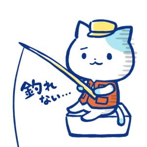 釣れない猫