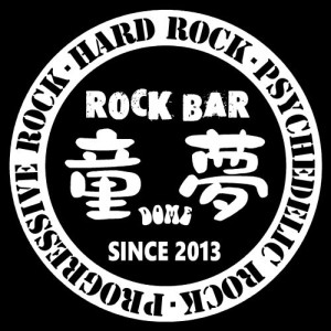 Rock Bar 童夢
