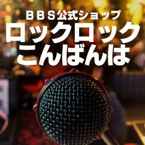 BBS公式ショップ~ロックロックこんばんは~