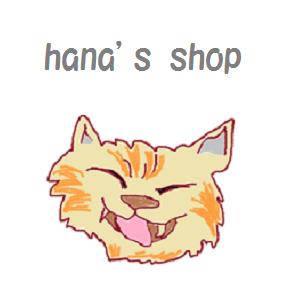 ハナのお店