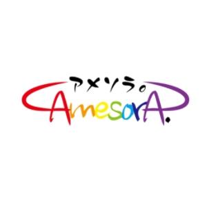 アメソラ。