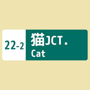 猫JCT.