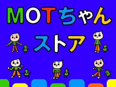 MOTちゃんストア