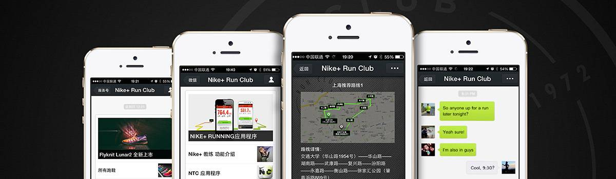 Nike+ Run Club e8064a0a7b86