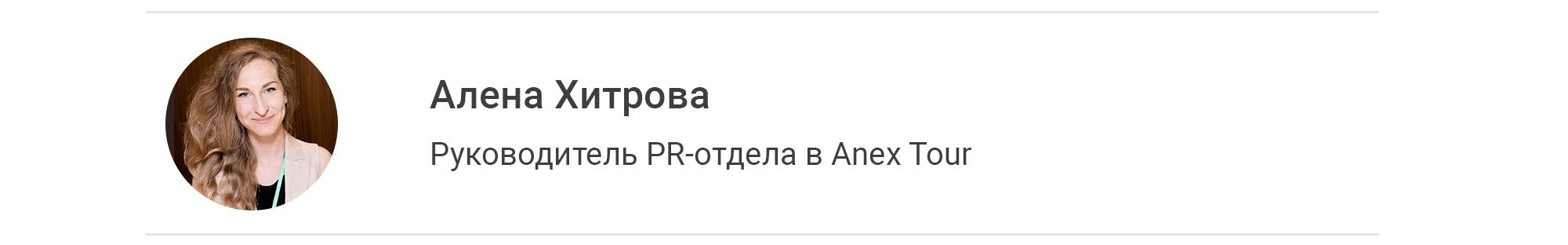 Алена Хитрова.png