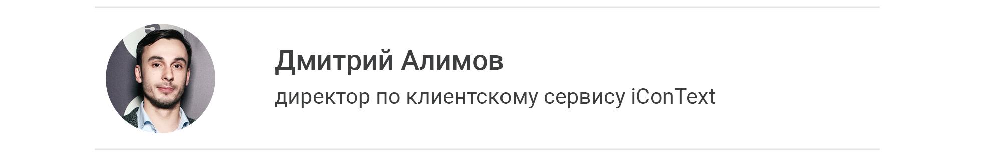 Дмитрий Алимов.png