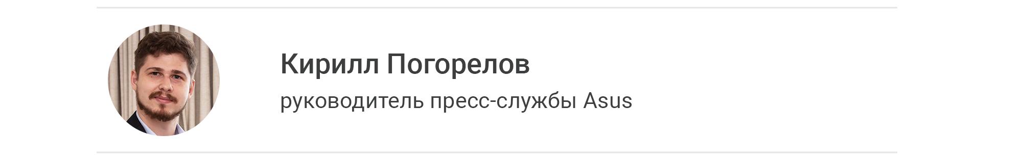 Кирилл Погорелов (1).png