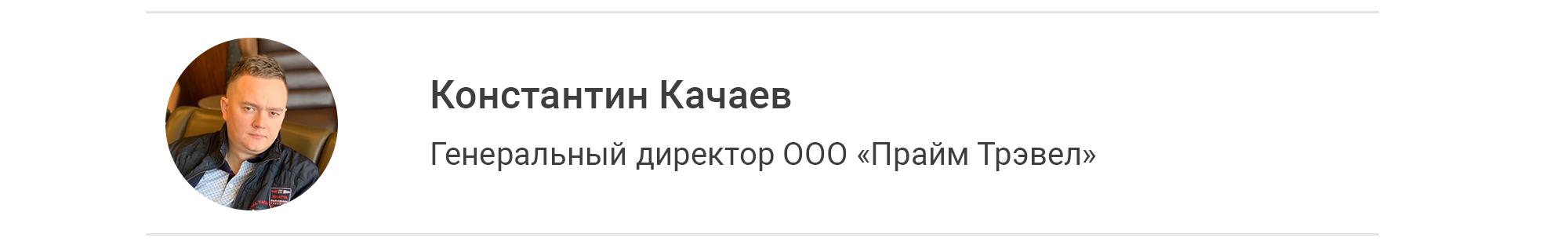 Константин Качаев.png