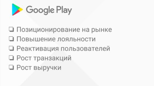 Google Play для брендов