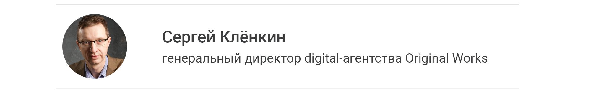 Сергей Клёнкин.png