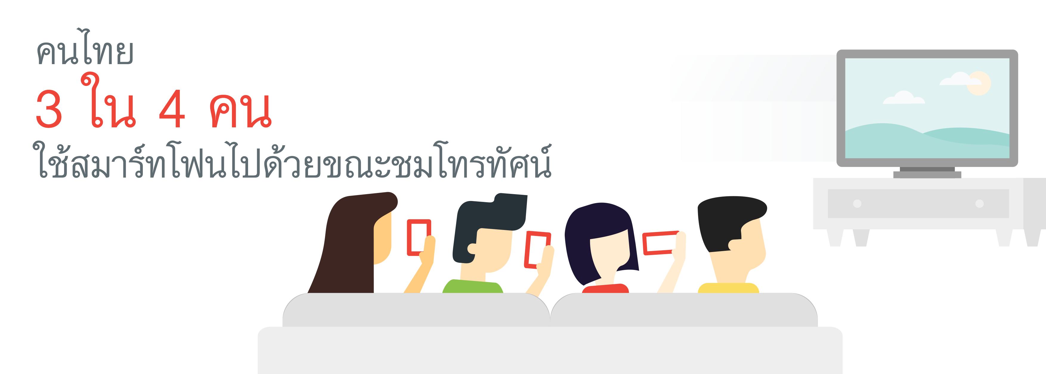 TWG_TH_2a_ThaiAttention_09051717-2
