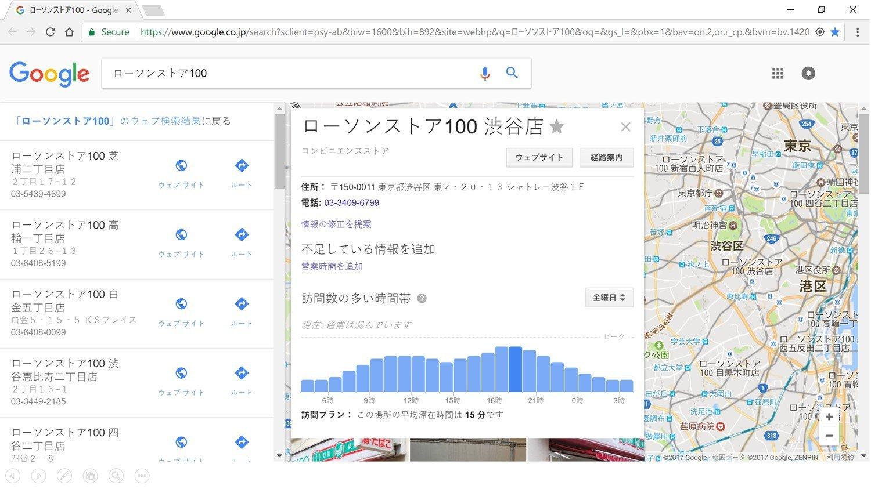 ストア google オンライン
