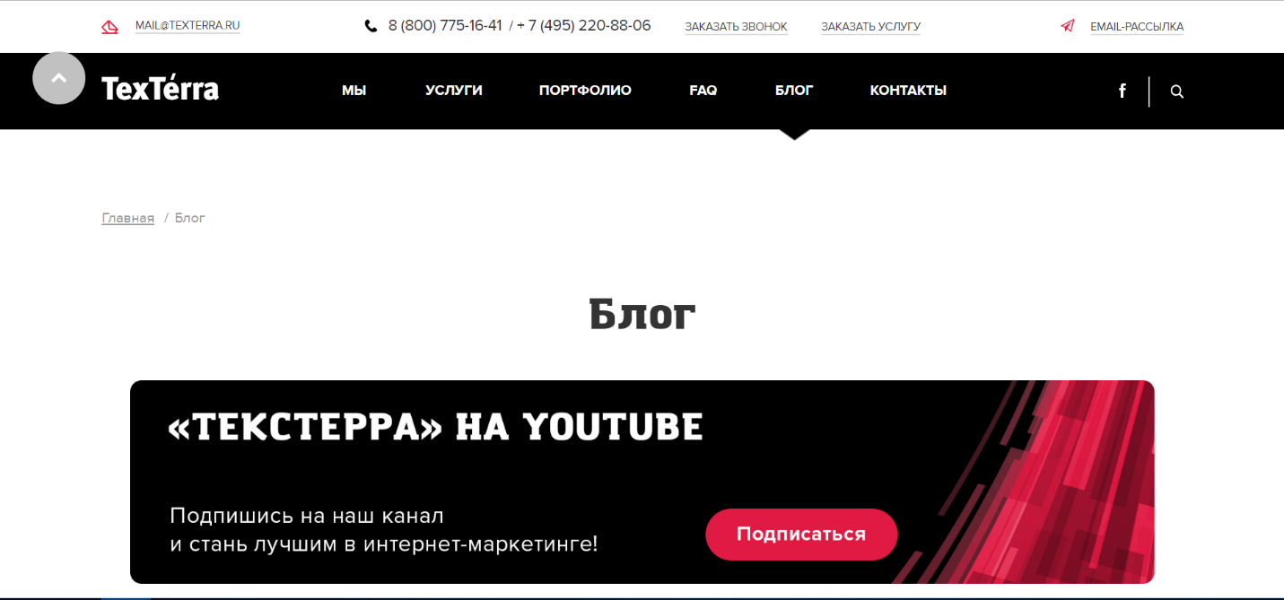 блог о интернет-маркетинге
