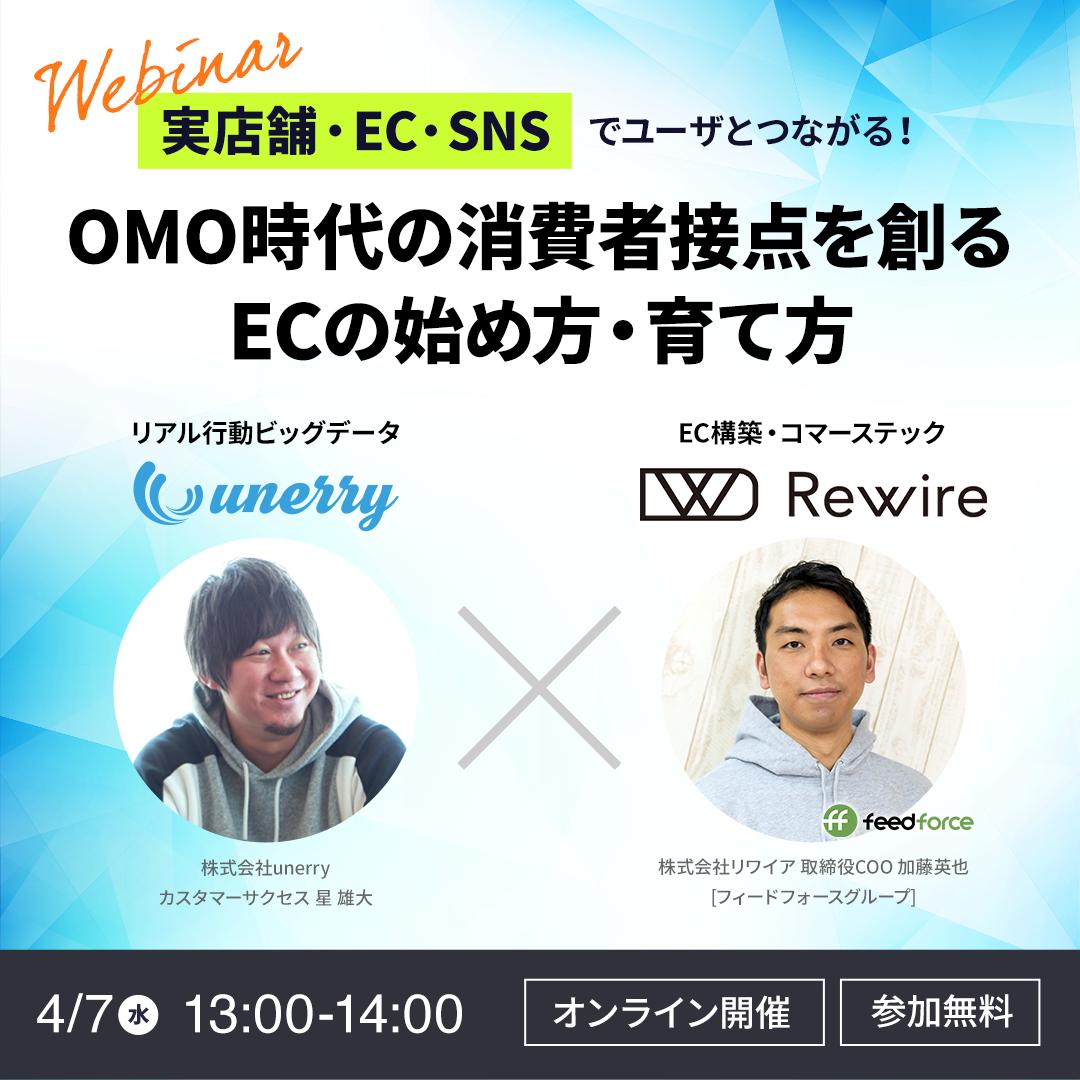 実店舗・EC・SNSでユーザとつながる! OMO時代の消費者接点を創る ECの始め方・育て方