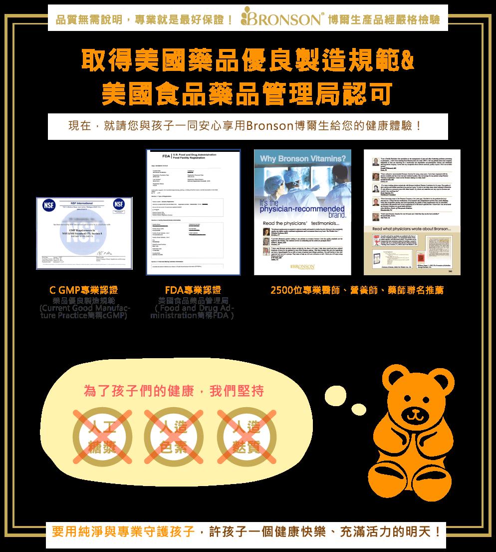 健康快樂熊綜合維他命軟糖n.png