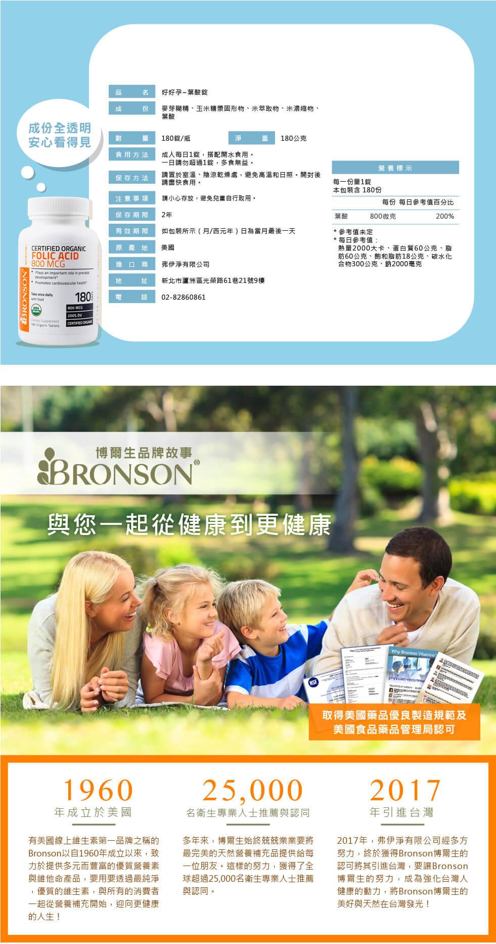 0709葉酸錠內頁-Bronson網站 定稿-05.jpg