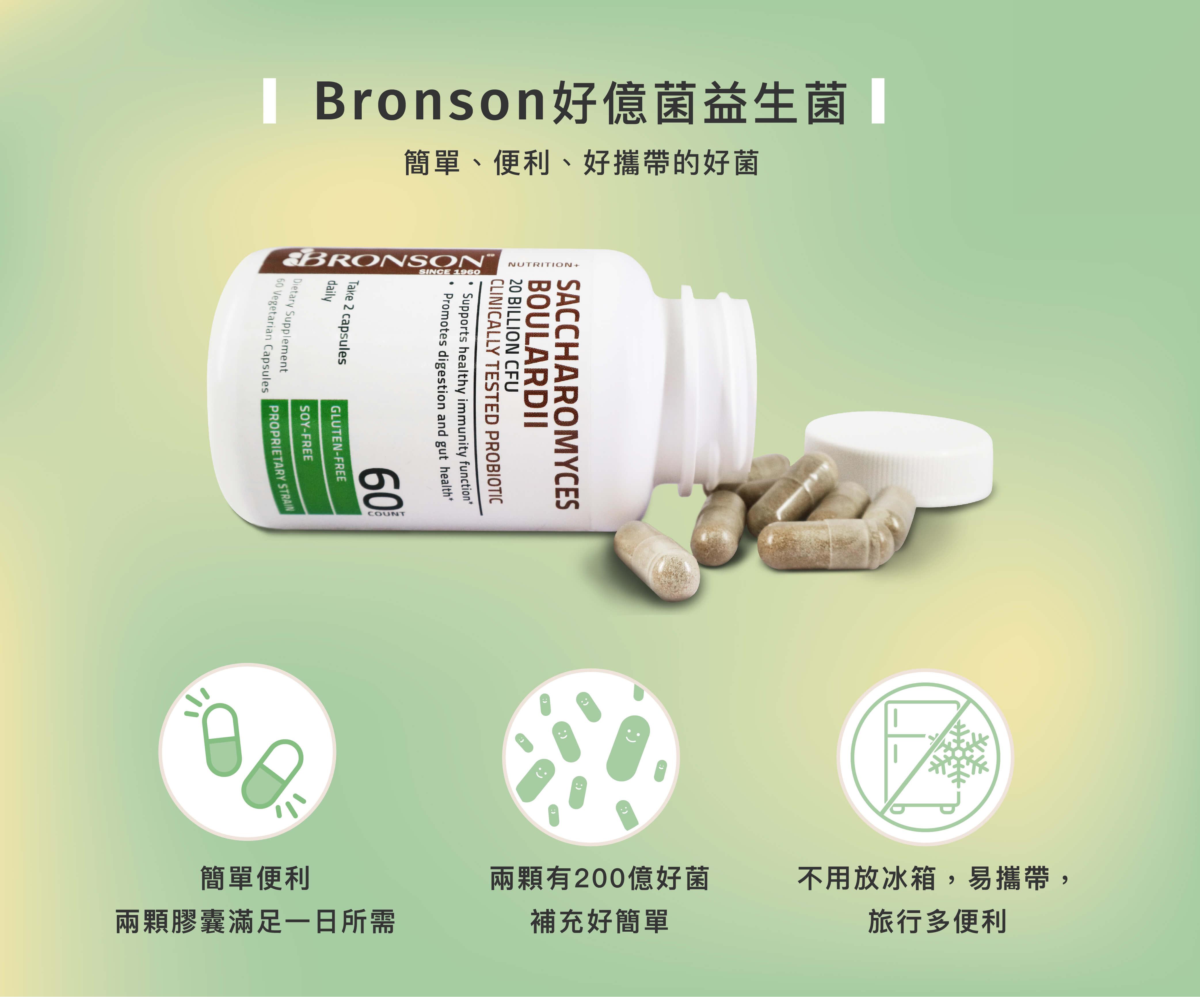 Branson益生菌webpage-06.jpg