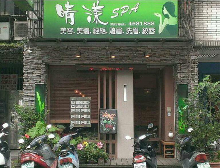 晴漾SPA美容芳療會館.jpg