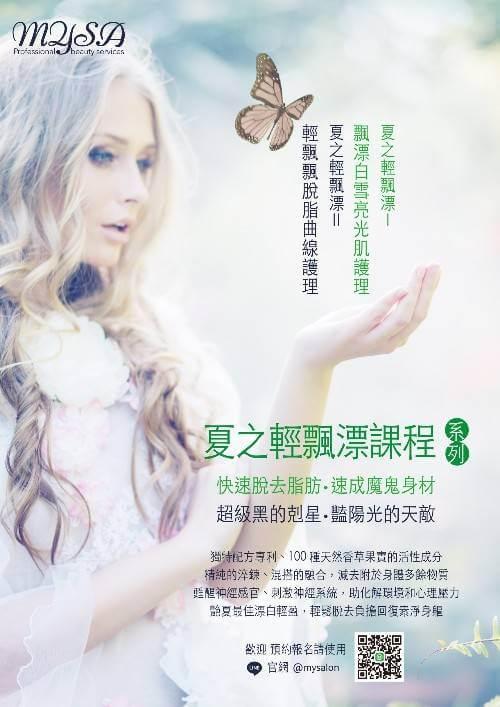 2018_6_27夏之輕飄飄課程.jpg