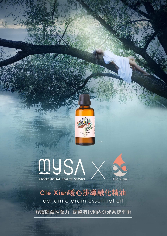 Clé Xian暖心排導融化精油.jpg