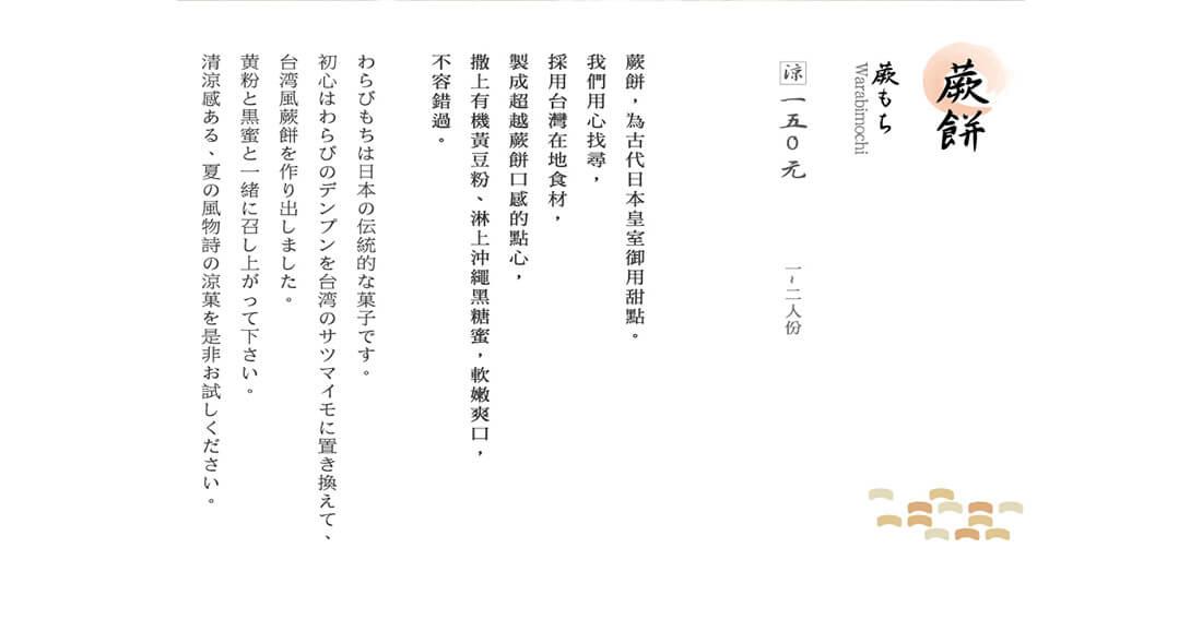 蕨餅2.jpg