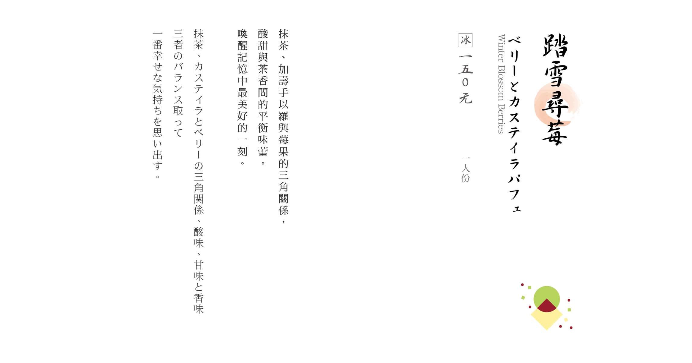 菜單官網_介紹文-04踏雪尋莓.jpg
