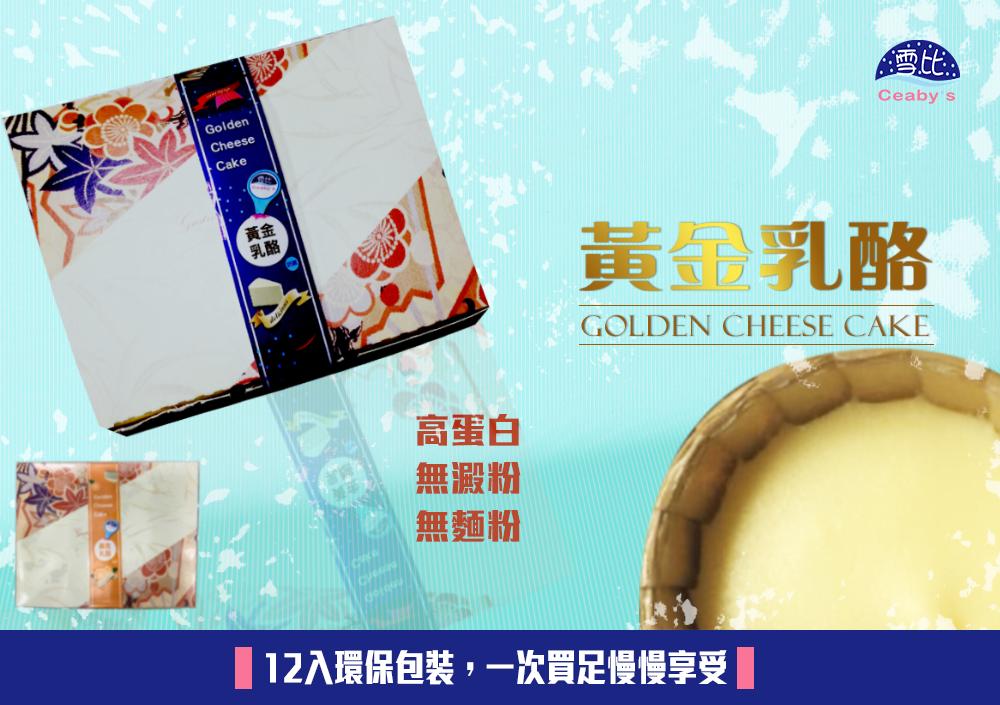 黃金乳酪dm.png