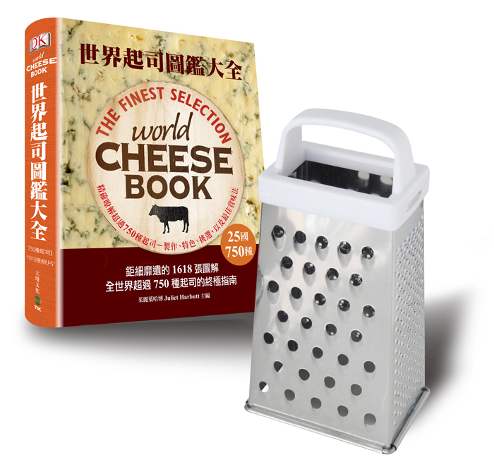Cheese磨碎器