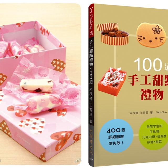 有獎徵答~送新書「手工甜點禮物100道!」