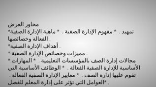 الاداره الصفيه الفعاله Pptx By Ruqaya M Alsouti1 On Emaze