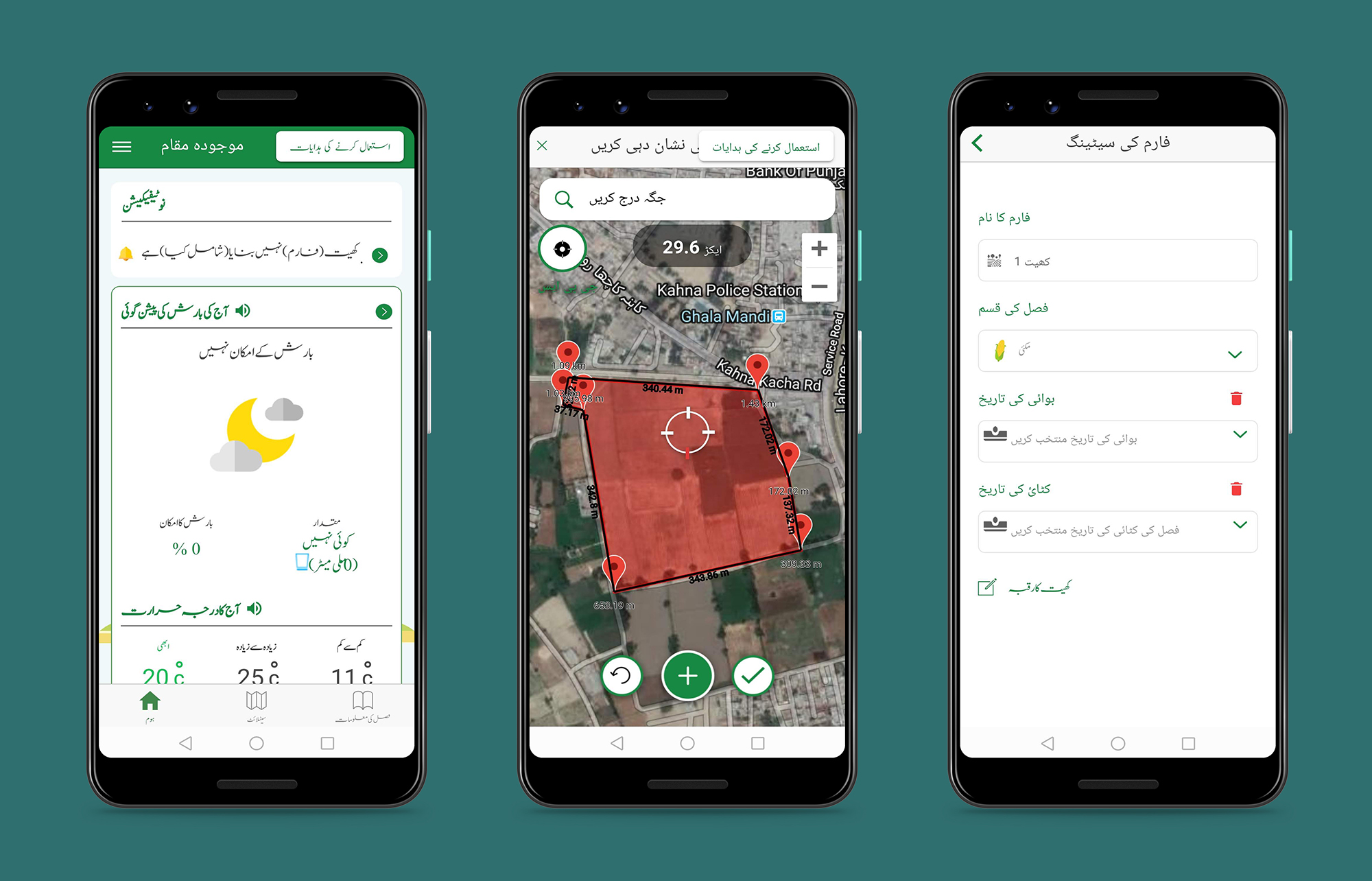 Some of the key screens of Ricult's farmer application when I joined the team