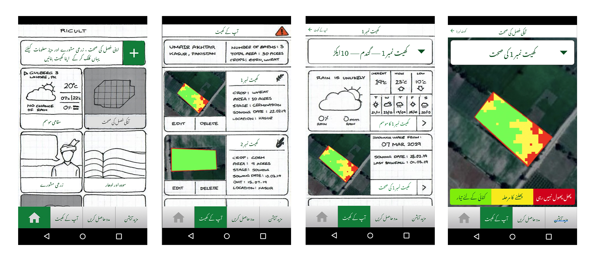 We began testing on Android phones by adding digital elements on top of previously sketched screens
