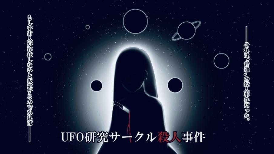 https://storage.googleapis.com/uzu_data/games/ufoken/cover.jpg