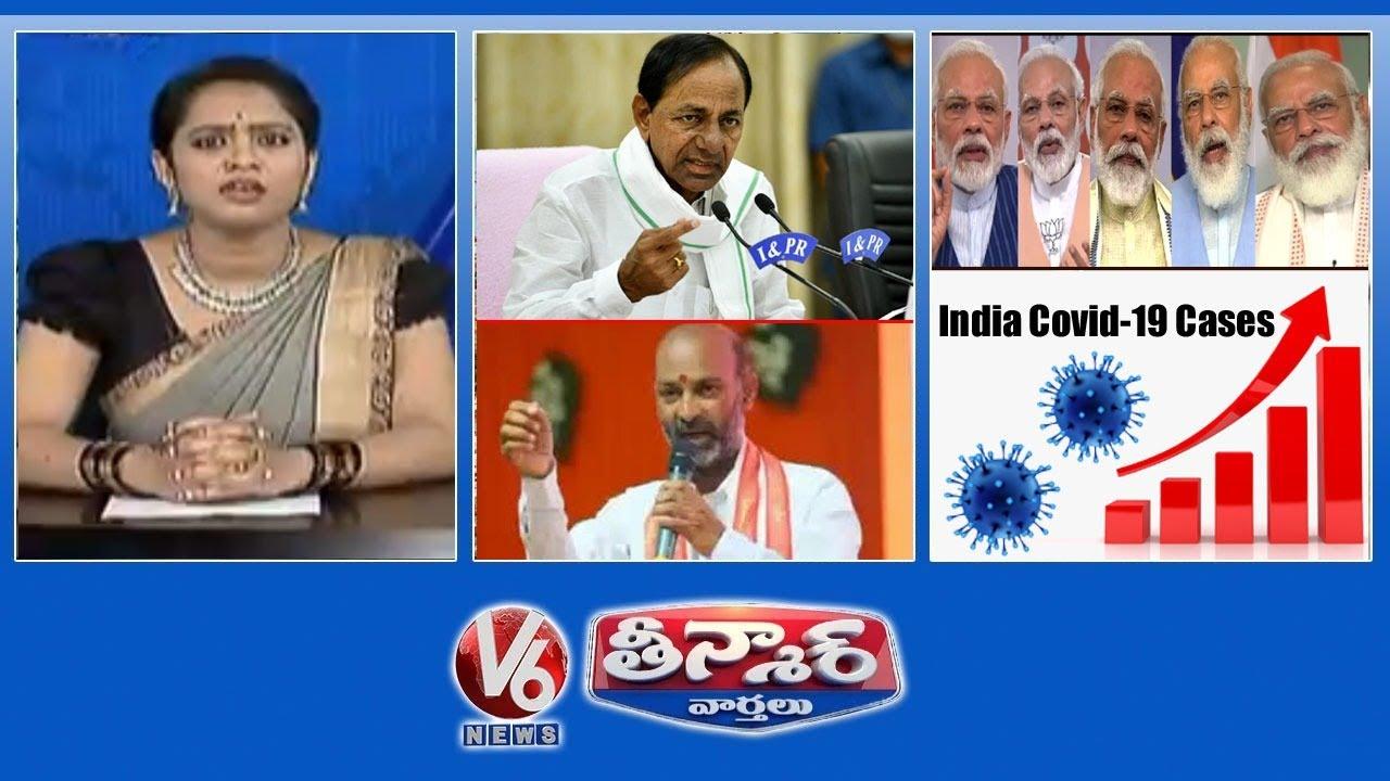 CM-KCR-On-Revenue-Act-2020-1cr-Covid-Cases-In-India-BJP-Leaders-Arrest-V6-Teenmaar-News.jpg