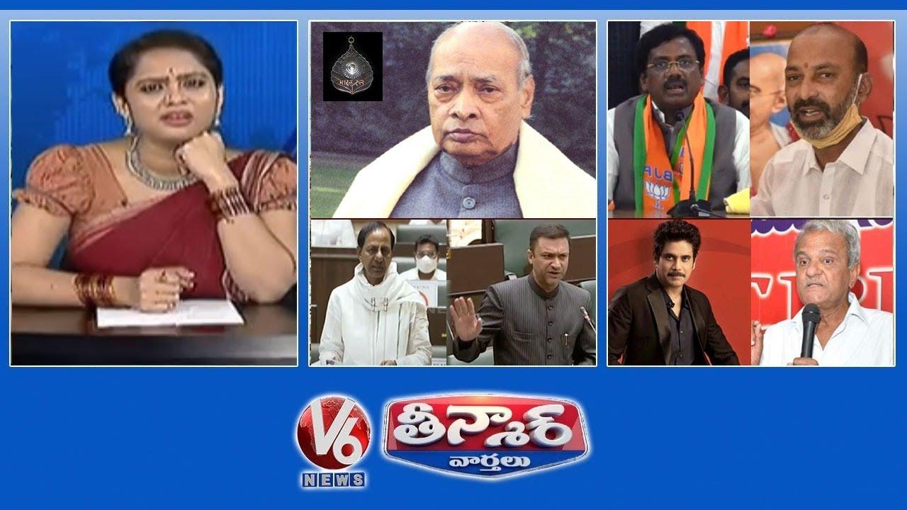 KCR-Secretariat-Budget-BJP-On-TS-Liberation-Day-CPI-Narayana-Slams-Nagarjuna-V6-Teenmaar-News.jpg
