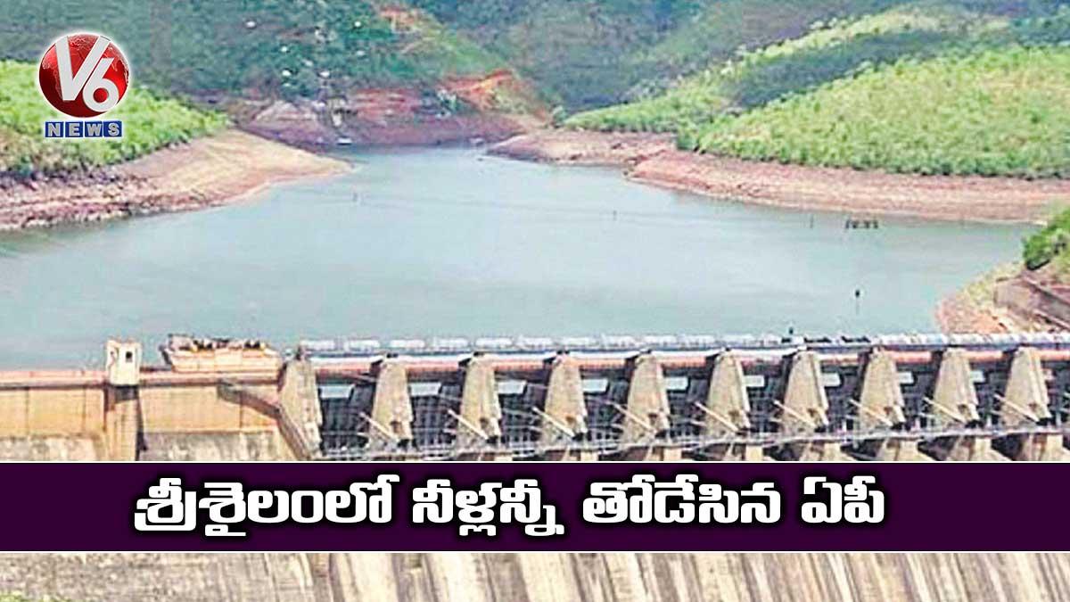 AP-used-more-water-from-Srisailam-Reservoir_Y3mGJQzFj0.jpg