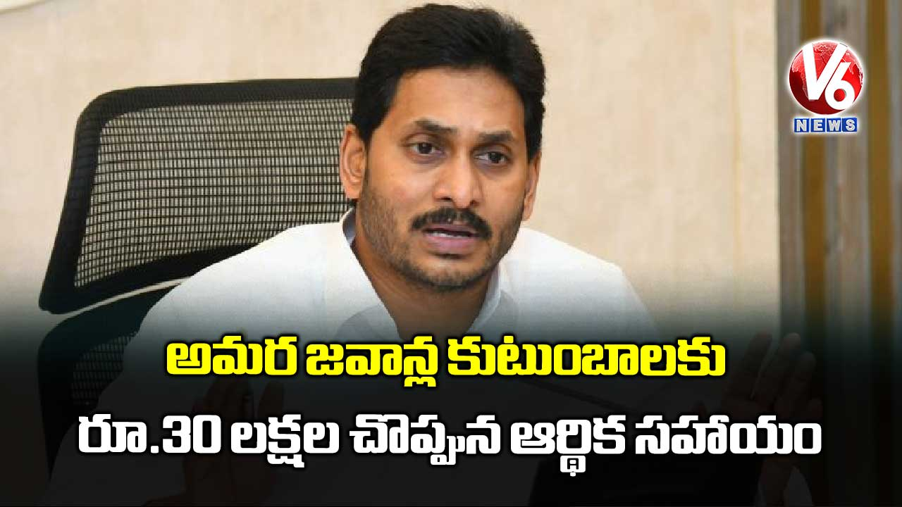 CM-Jagan-announces-Rs-30-lakh-financial-assistance-to-families-of-martyrs-killed-in-Chhattisgarh-incident _OrhDBHT768.jpg