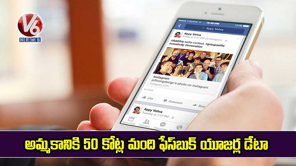 Data-of-50-crore-Facebook-users-for-sale_OMeNHr4x3Z.jpg