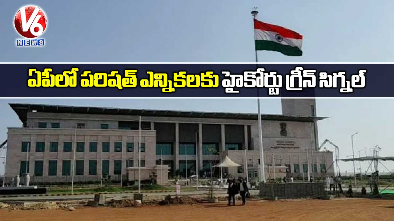 High-Court-gives-green-signal-to-ZPTC,-MPTC-elections-in-Andhra-Pradesh_iQZUXIObNH.jpg