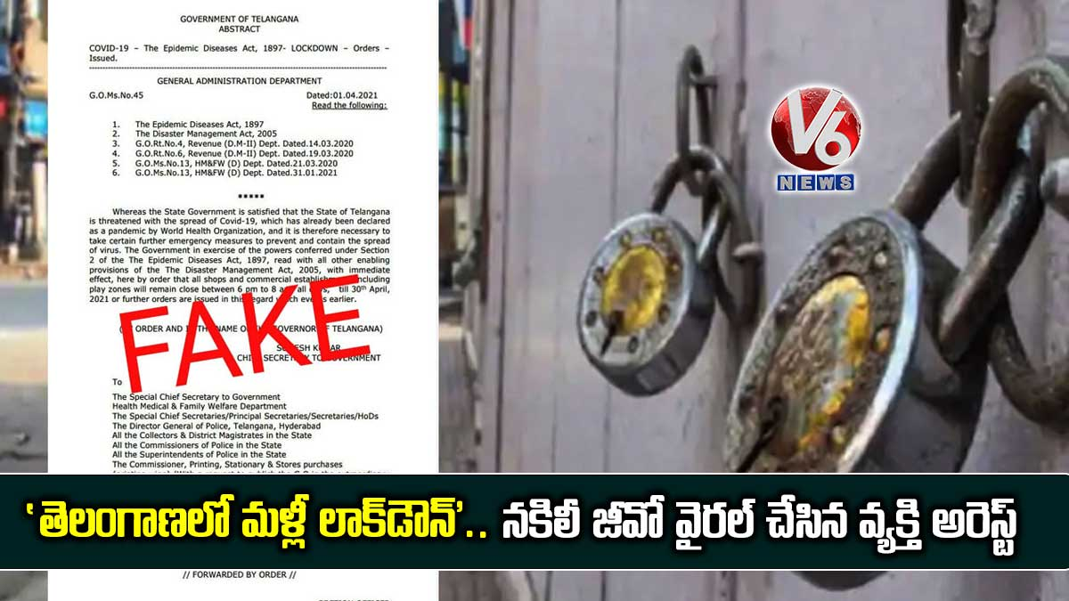 Man-arrested-for-making-fake-GO-on-lockdown-in-telangana_P5T86S3e7t.jpg