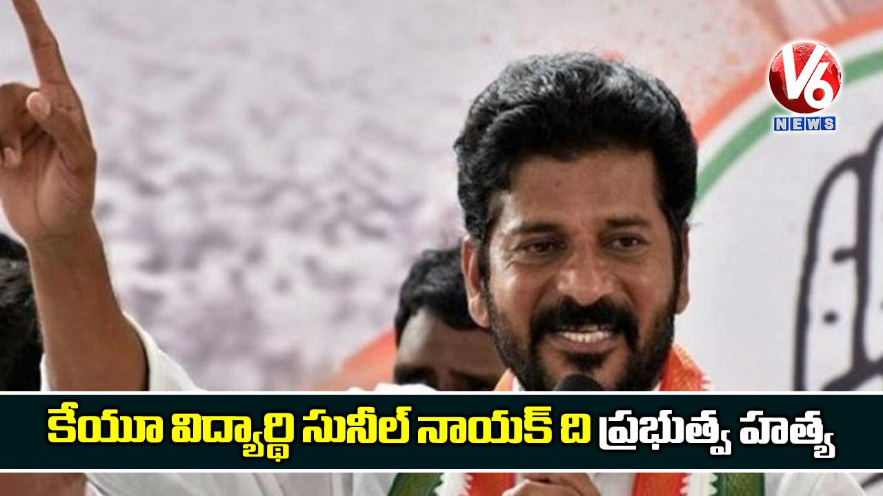 Revanth-Reddy-alleges-KU-student-Sunil-Nayak-assassinated-by-the-government_tWXkflgYNx.jpg