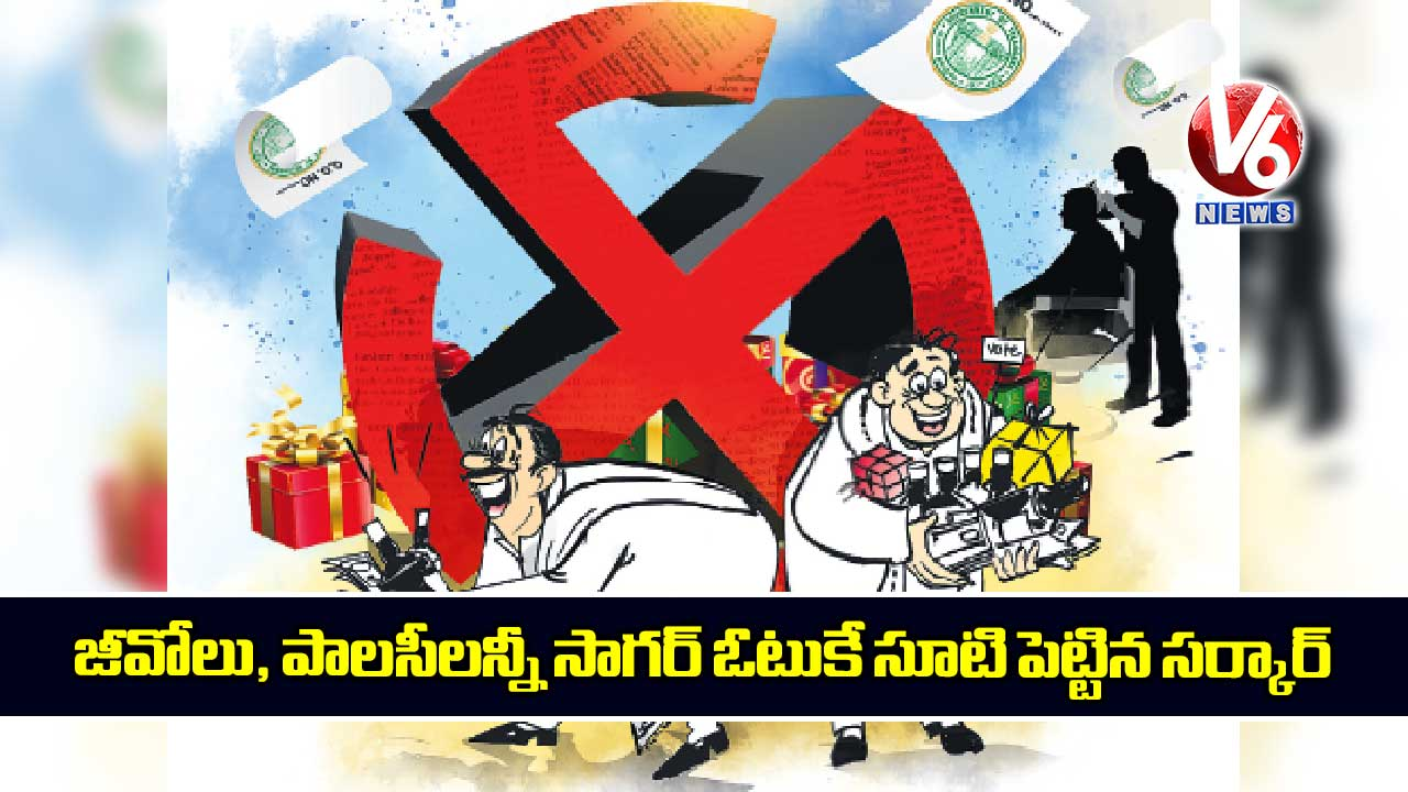 The-government-is-giving-new-guarantees-for-votes-in-the-Nagarjuna-Sagar-by-election_hzqIxgdopY.jpg