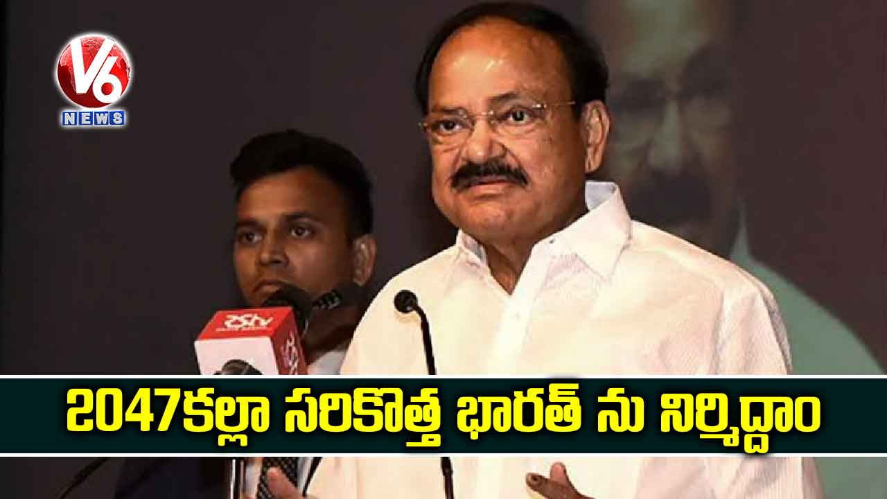 Venkaiah-Naidu-calls-for-building-'new-India'-by-2047_59SDRG2rdI.jpg