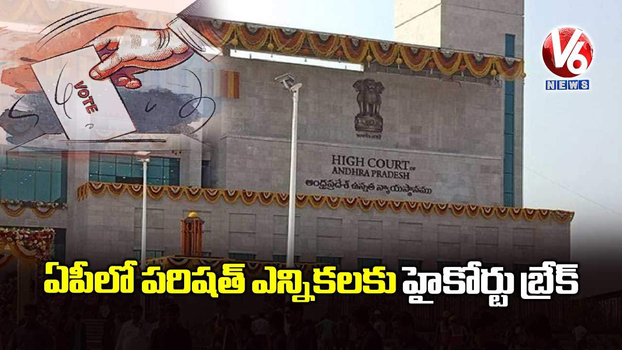ap-high-court-gives-break-to-parishad-elections_0GgvQhw9T1.jpg
