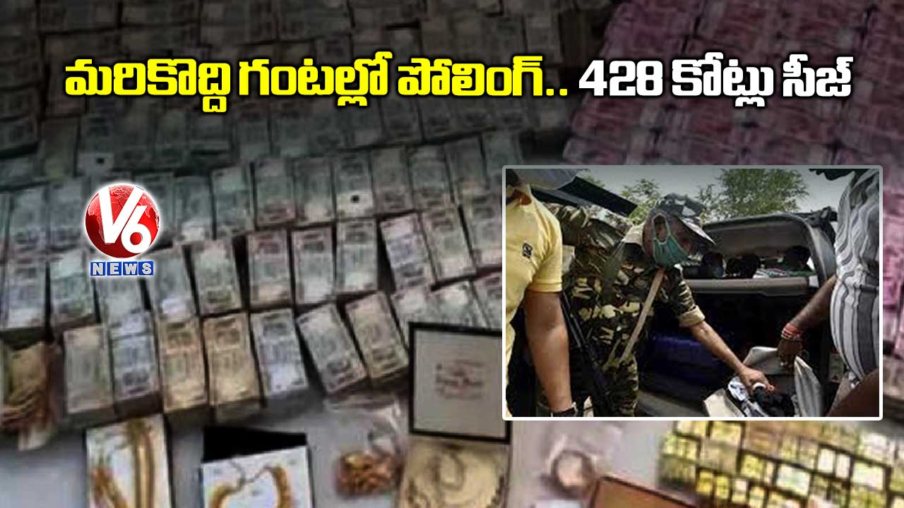cash-and-gold-worth-rs-428-crore-seized-day-ahead-of-polling-in-state_AHFL3YzqfD.jpg